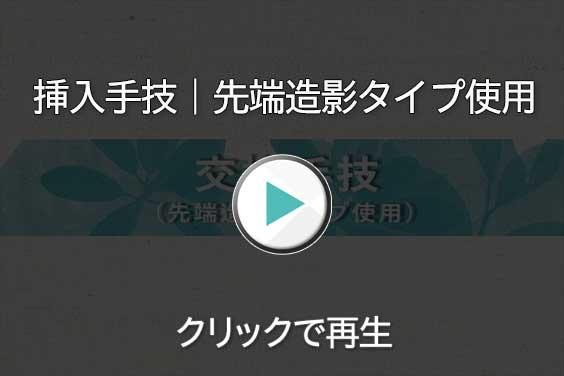 挿入手技|先端造影タイプ使用動画-クリックで再生