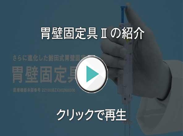 胃壁固定具Ⅱの紹介動画-クリックで再生